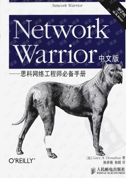 Network Warrior中文版 思科网络工程师必备手册 第2版(带书签)