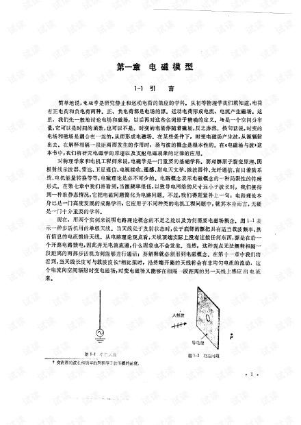 电磁场与电磁波 中文第二版