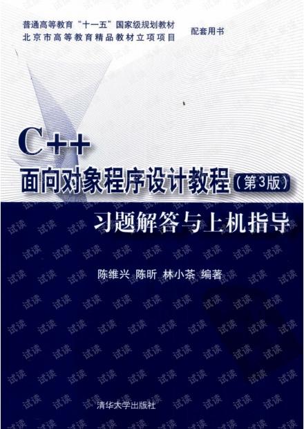 C++面向对象程序设计教程习题解答与上机指导陈维兴+(第三版!)