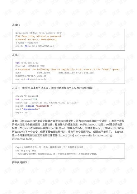 linux免密码获取root权限