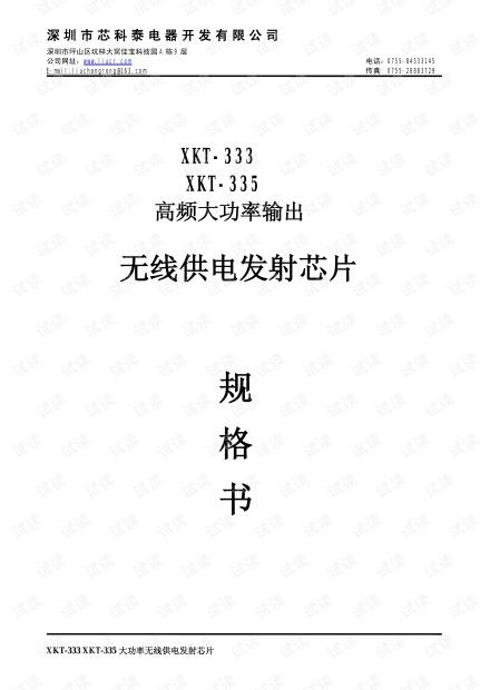 XKT-333335规格书