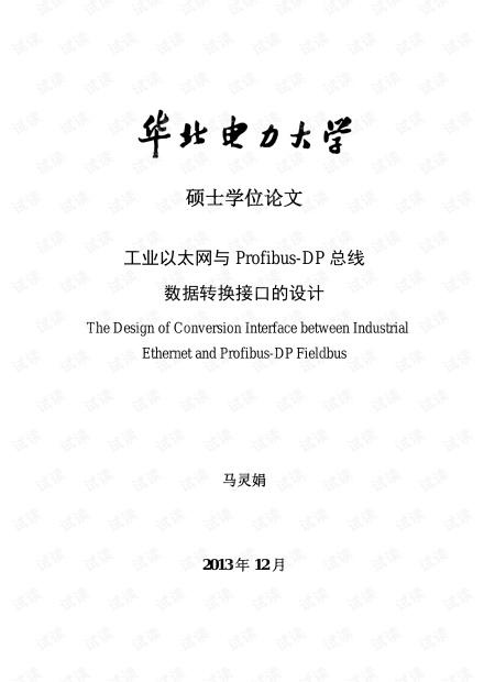 工业以太网与Profibus-DP总线数据转换接口的设计