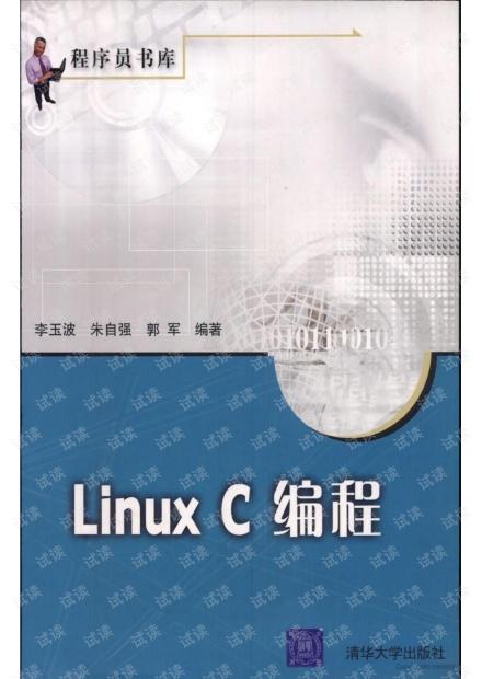 Linux C 编程 程序员书库 李玉波.pdf 高清-带书签