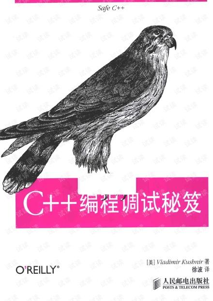 《C++编程调试秘笈》