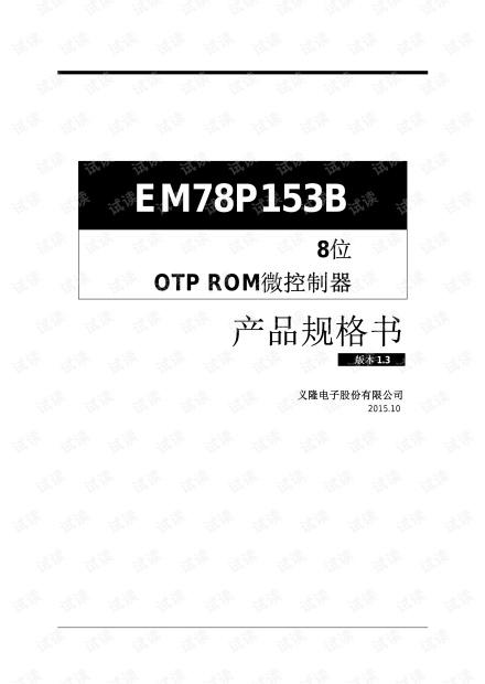 义隆MCU单片机EM78P153B中文规格书