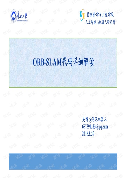 ORB-SLAM2源码详解c++