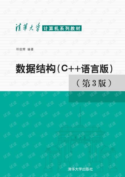 数据结构(C++语言版)第三版带完整书签