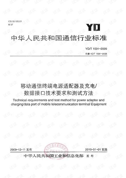 YDT 1591-2009《移动通信终端电源适配器及充电∕数据接口技术要求和测试方法》