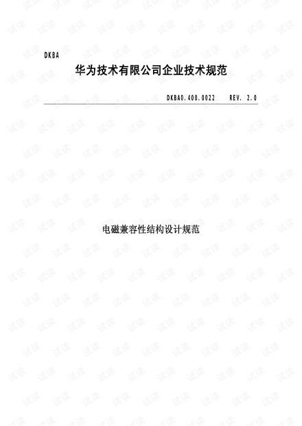 华为电磁兼容性结构设计规范v20