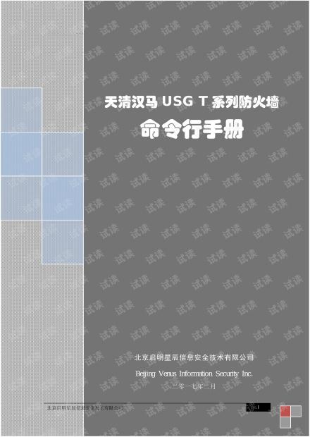 启明星辰T系列防火墙配置管理手册