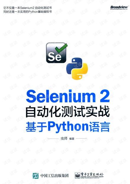 Selenium 2自动化测试实战 基于Python语言 高清完整版