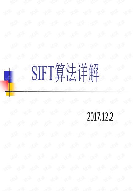SIFT算法的详解