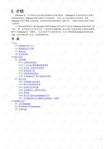 Gstreamer 中文应用开发手册