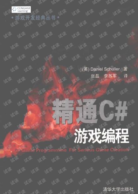 精通C#游戏编程 (斯库勒) 中文pdf扫描版