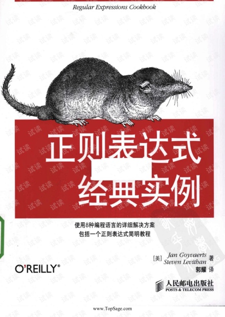 正则表达式经典实例中文版(带书签).扫描版