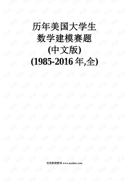 1985-2016历年MCM\ICM赛题(中文版)