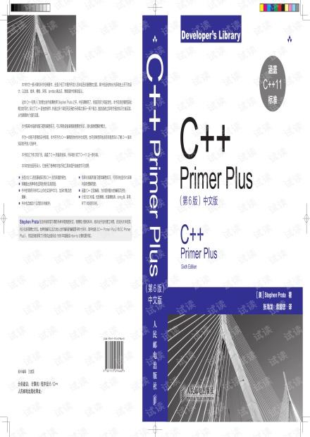 C++ Primer Plus(第6版)_带书签_超清完整版