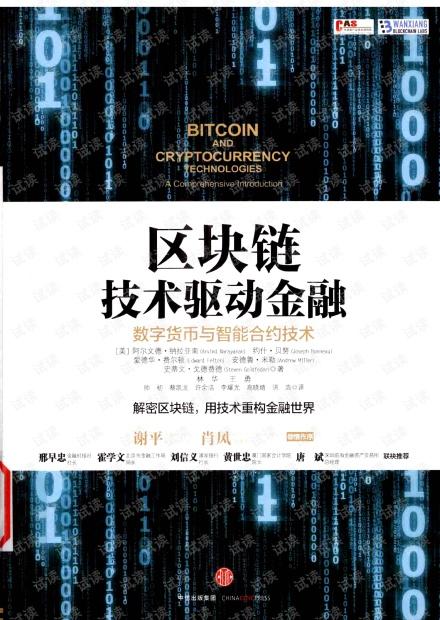 区块链 技术驱动金融 高清扫描版