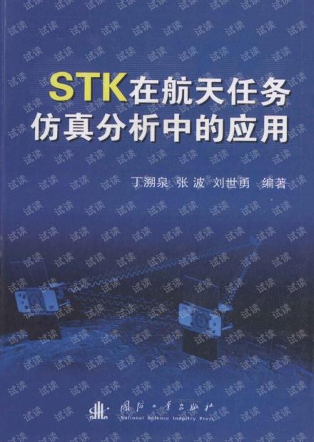 STK在航天任务仿真分析中的应用.pdf