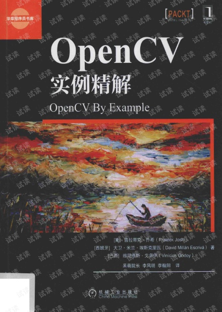 OpencCV实例精解