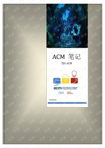 天津大学 ACM模板