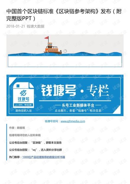 中国首个区块链标准《区块链参考架构》发布