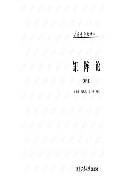 矩阵论 程云鹏第三版