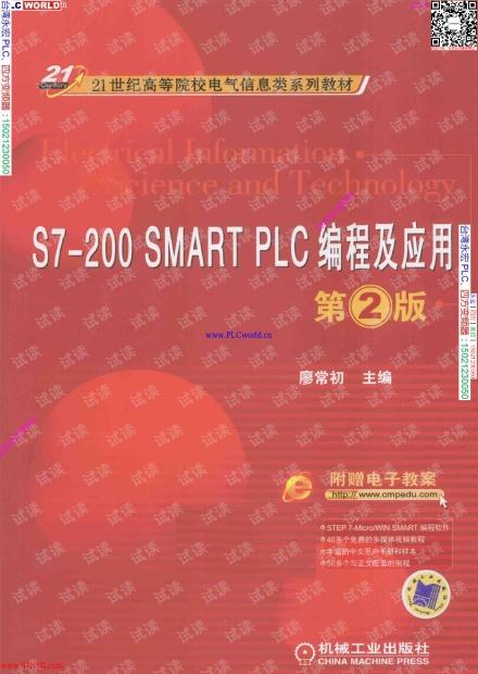 S7-200 SMART PLC编程及应用(第2版)