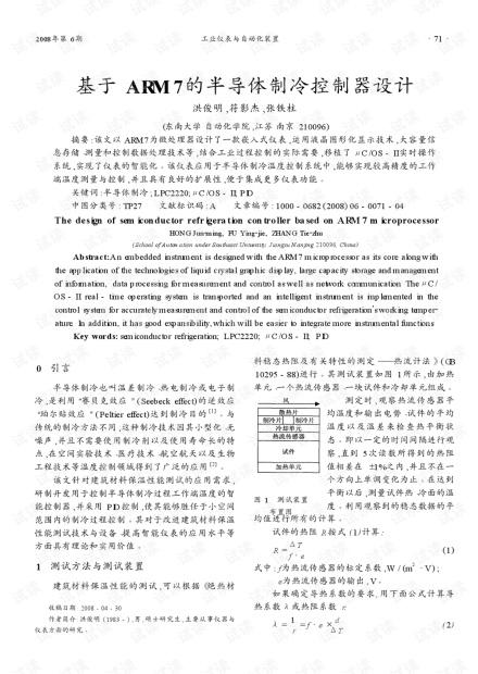 基于ARM7的半导体制冷控制器设计.pdf
