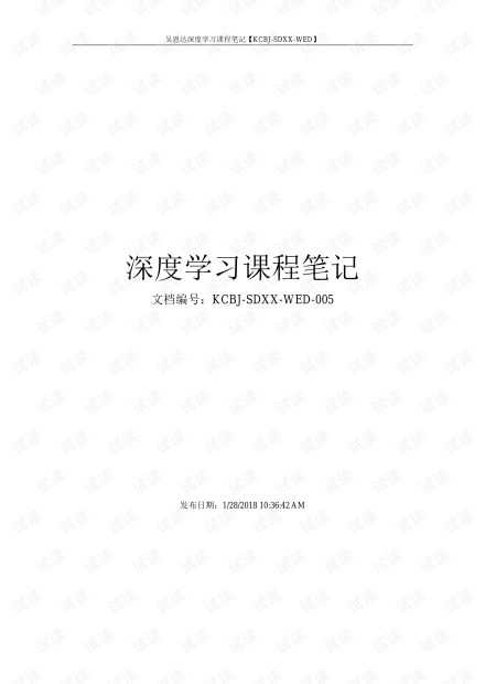 深度学习课程笔记【KCBJ-SDXX-WED-005】