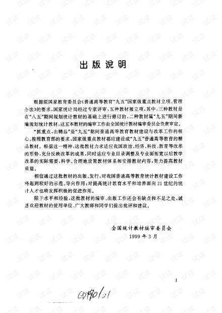 概率论与数理统计(茆诗松)(自制详细目录)