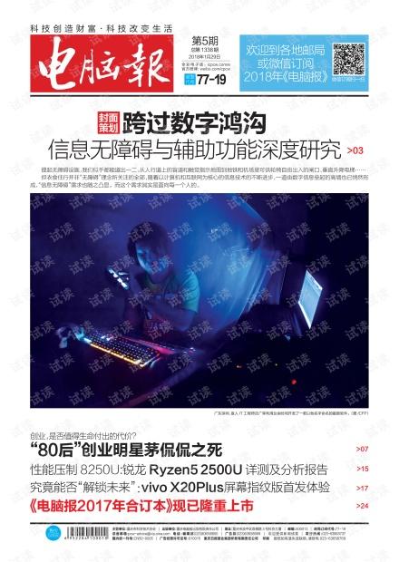2018年第05期.pdf