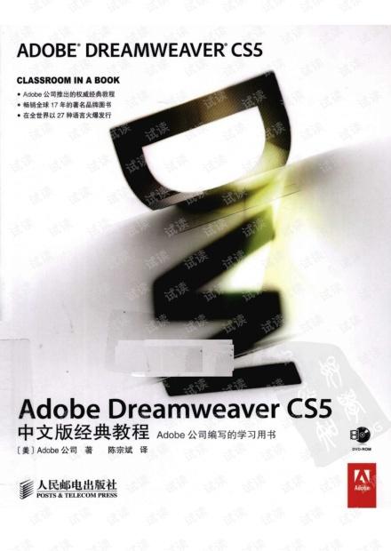 Adobe Dreamweaver CS5中文版经典教程.陈宗斌(带详细书签) PDF