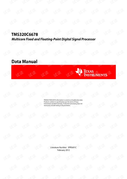 TMS320C6678数据手册