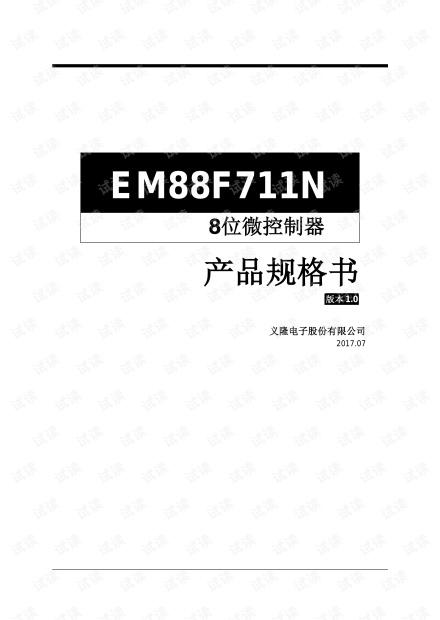 EM88F711N义隆单片机中文规格书