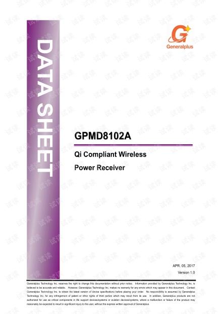 GPMQ8102A无线充电接收端凌通芯片规格书