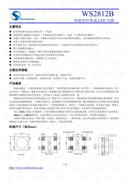 WS2812B规格书-中文版