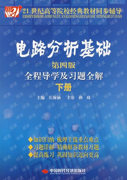 电路分析基础全程导学与习题全解(第四版)下册(庄海涵)