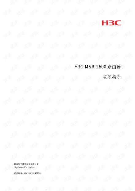 H3C-MSR-2600路由器-安装指导-6W104-整本手册