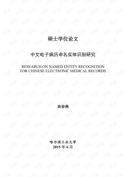 中文电子病历实体识别论文