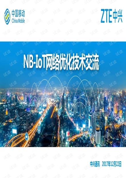 中兴网优 NB-IoT