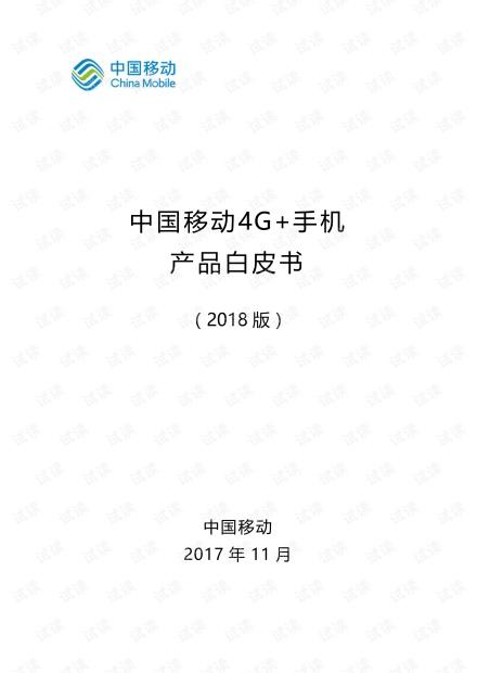 中国移动4G+手机产品白皮最终版