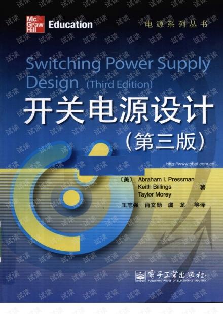 开关电源设计(第3版)Switching Power Supply Design Third Edition