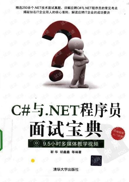 C#与.NET程序员面试宝典_.pdf