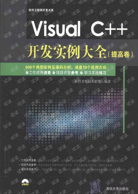 Visual C++开发实例大全 提高卷(含书签)