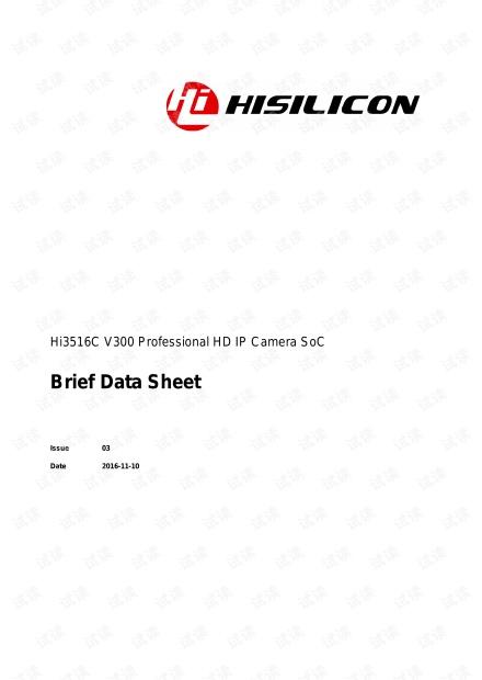 Hi3516CV300资料