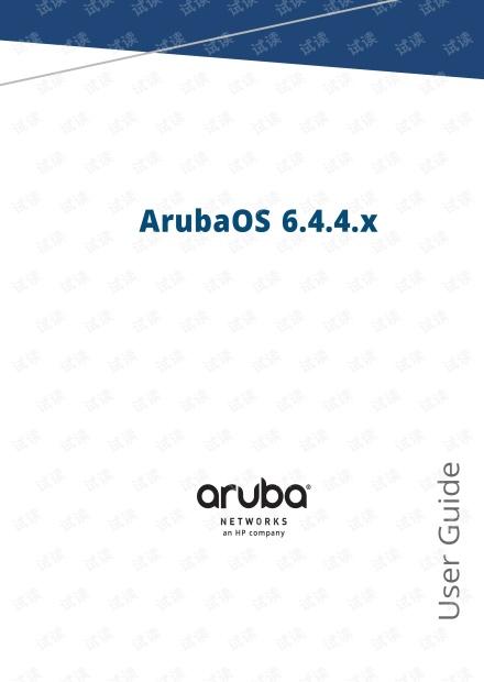 ARUBA OS 6.4.4.x  教程