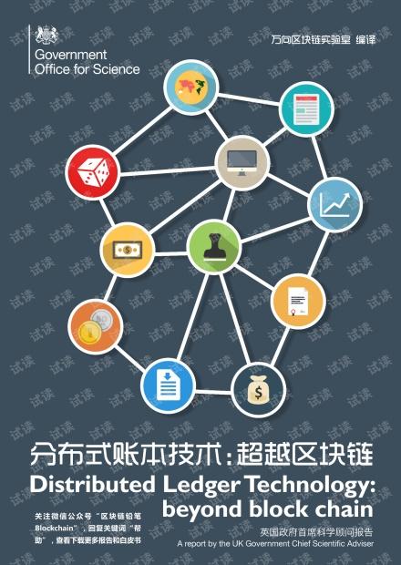 英国政府权威报告中文版《分布式账本技术:超越区块链》
