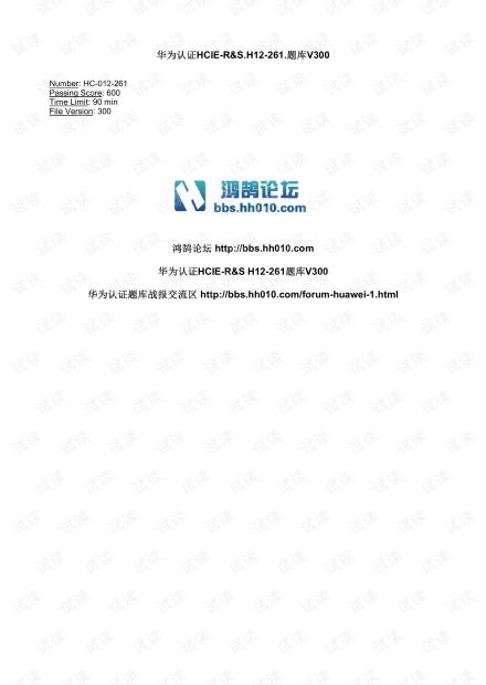 鸿鹄论坛_HCIE-R&S.H12-261