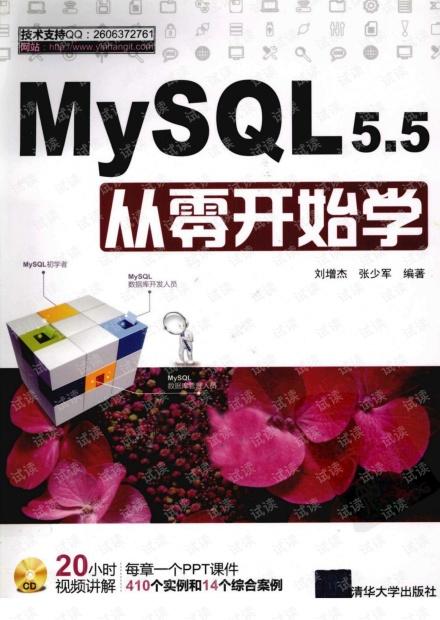 MYSQL SQL开发从零开始学